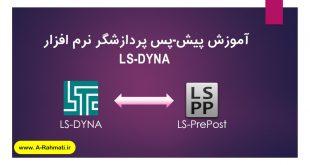 آموزش پیش-پس پردازشگر نرم افزار LS-DYNA