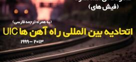 دانلود استاندارد فیشهای اتحادیه بین المللی راه آهن ها UIC+ترجمه فارسی