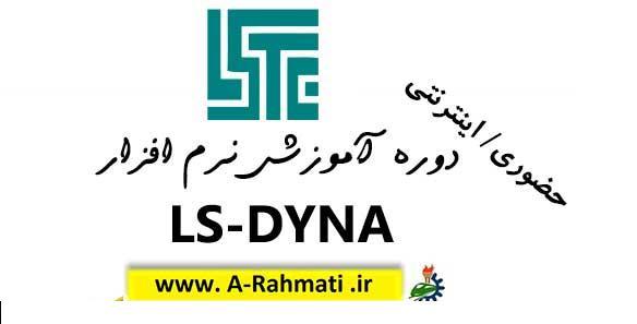 دوره عمومي آموزش نرم افزار LS-DYNA