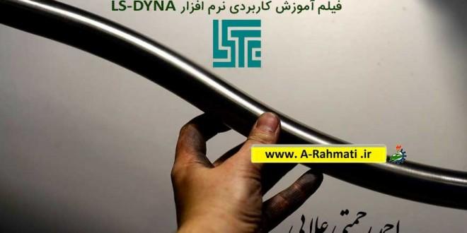 فیلم آموزش کاربردی نرم افزار LS-DYNA