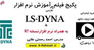 پكيج فيلم فارسي آموزش نرم افزار LS-DYNA