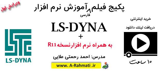 پكيج فيلم فارسي آموزش نرم افزار LS-DYNA - احمد رحمتی علایی