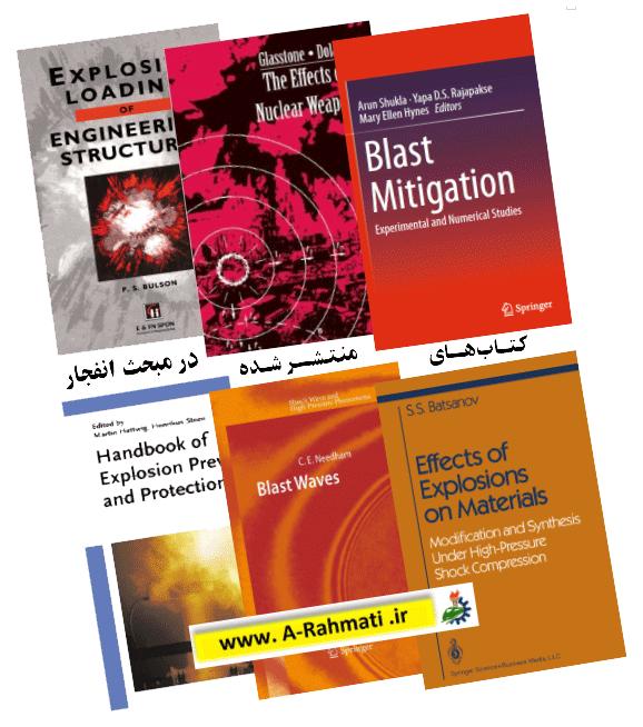 کتابهای منتشر شده مبحث انفجار