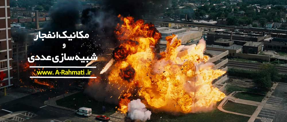 Mechanics of Explosion (www.A-Rahmati.ir)