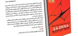 کتاب فارسی آموزش نرم افزار ls-dyna