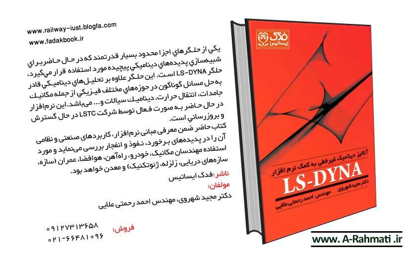 book-ls-dyna-rahmatialaei2