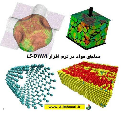 مدلهای مواد در نرم افزار LS-DYNA