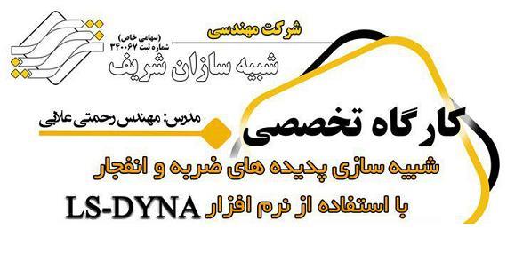 کارگاه تخصصی مدلسازی ضربه و انفجار با استفاده از نرم افزار تخصصی LS-DYNA